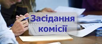 Графік засідання постійних депутатських комісій, президії Червоноградської районної ради