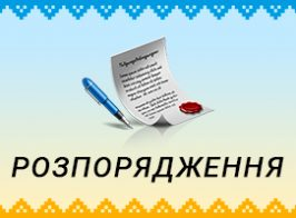 Розпорядження №1/Про скликання сесії Червоноградської районної ради