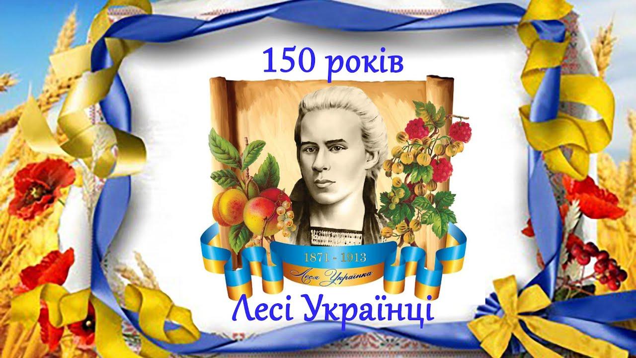 25 лютого Лесі Українці виповнюється 150 років.