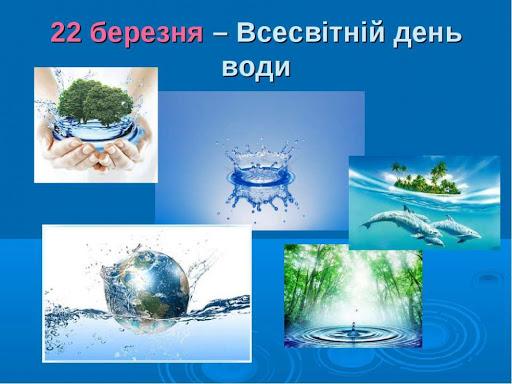 22  березня  –  Всесвітній  день  води
