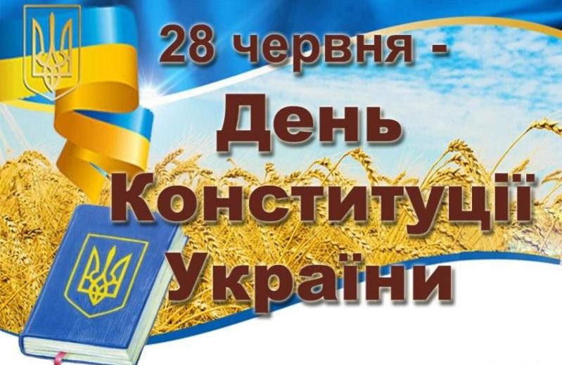 Вітання з нагоди 25 річниці Конституції України!