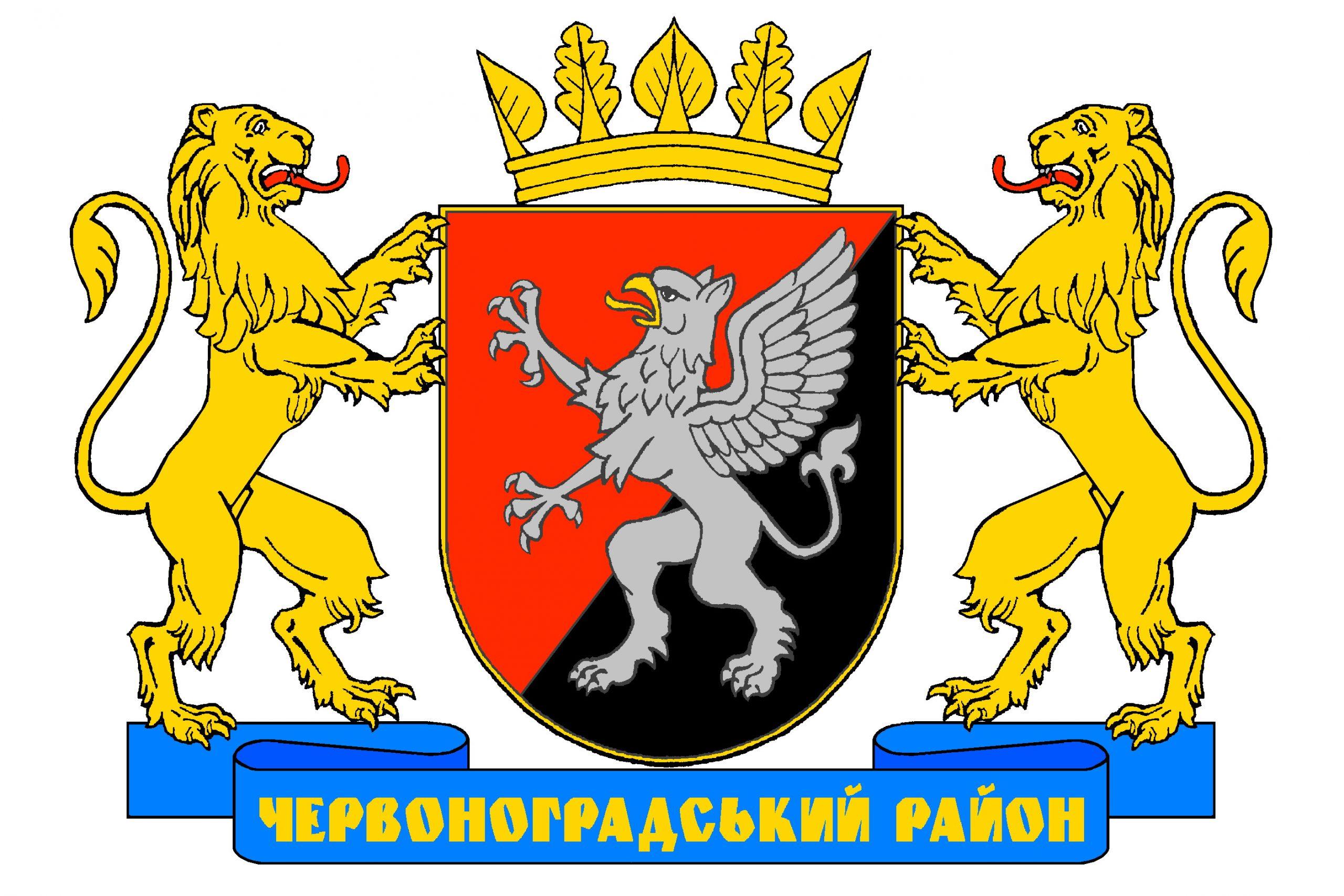 Червоноградський район отримав власну символіку