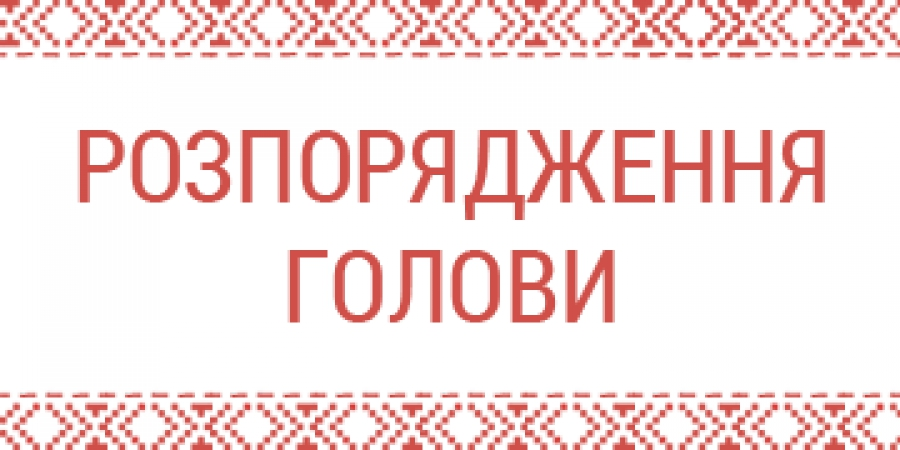 РОЗПОРЯДЖЕННЯ №72 від 01.09.2021 року/ Про скликання сесії