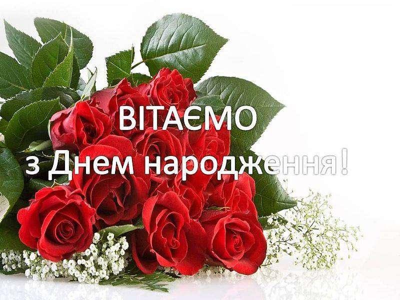 2 жовтня День народження святкує депутат Червоноградської районної ради Юрій Крук!